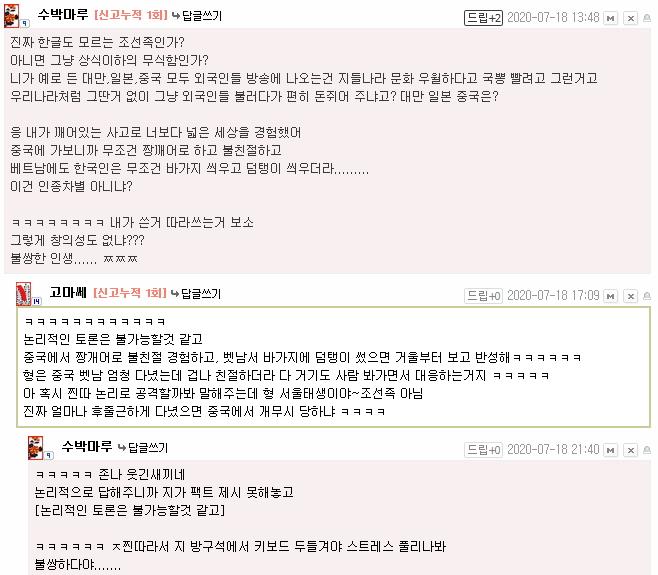 한국이 인종차별 심하다는 타커뮤 유저