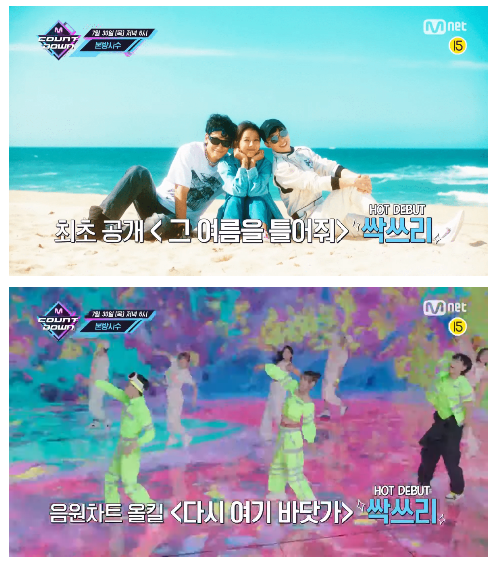이번주 엠카운트다운 (feat. 싹쓰리)