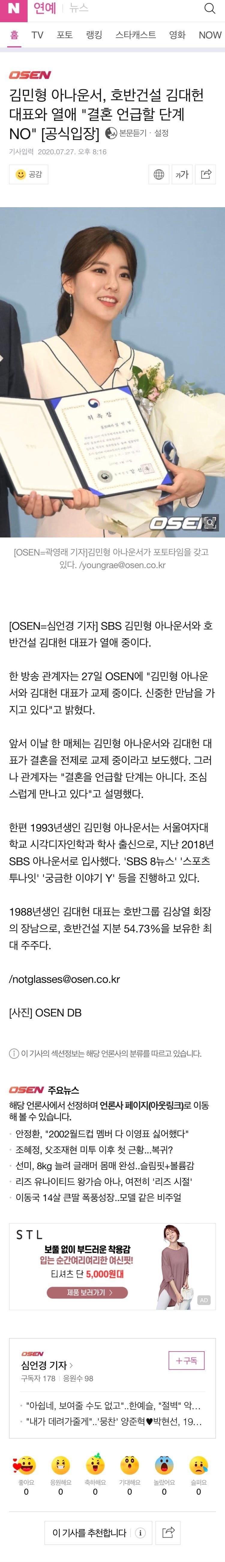 김민형 아나운서, 호반건설 김대헌 대표와 열애