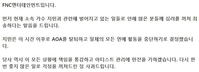 [공식] 지민 AOA 탈퇴 및 연예 활동 중단