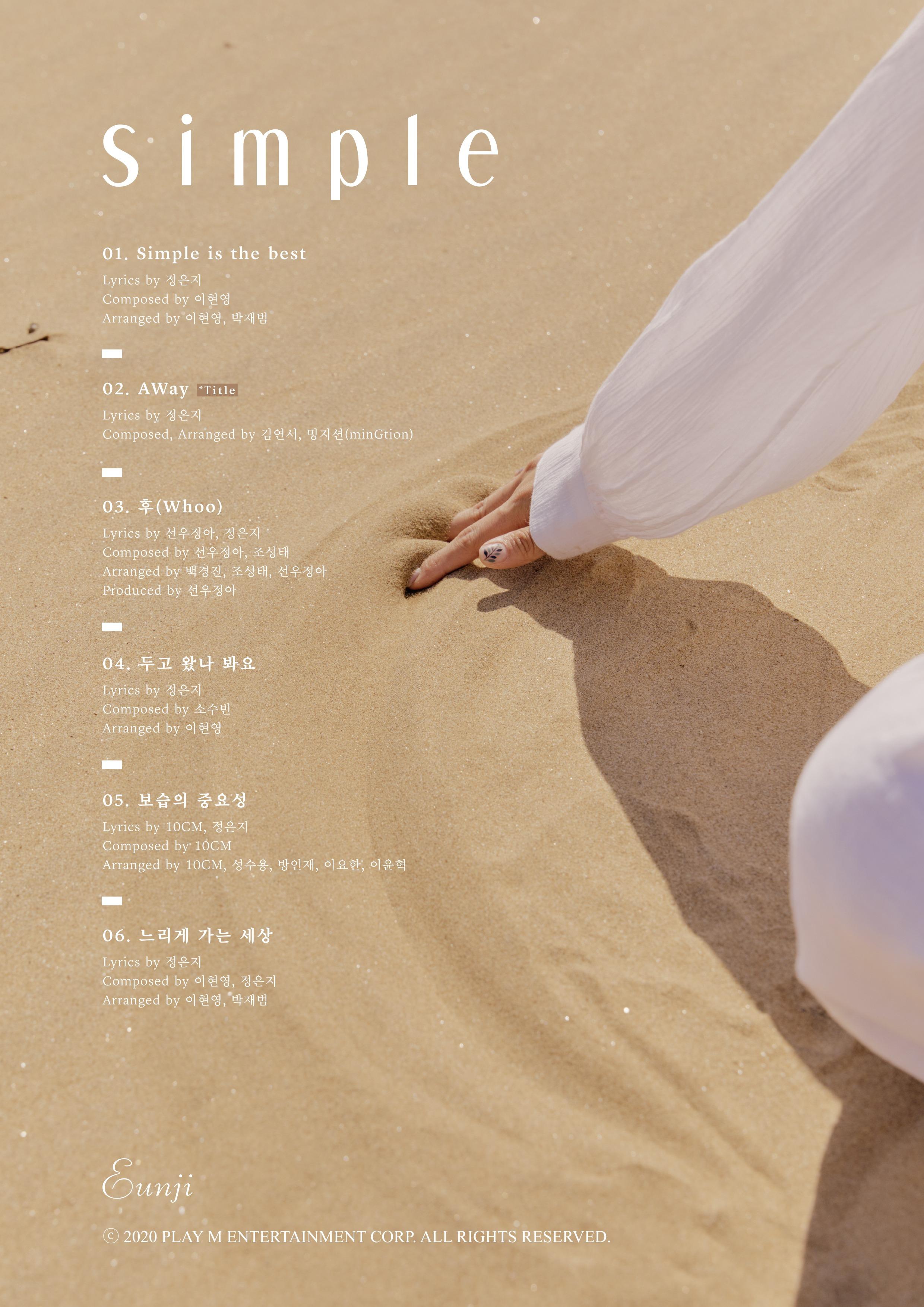 #정은지 #JeongEunJi #Simple Jeong Eun Ji(정은지) 4th Mini Album [Simple] HIGHLIGHT MEDLEY