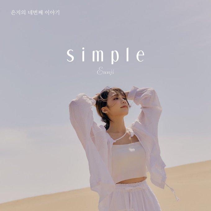 정은지 미니 4집 'Simple' 발매 기념 온라인 콘서트 안내