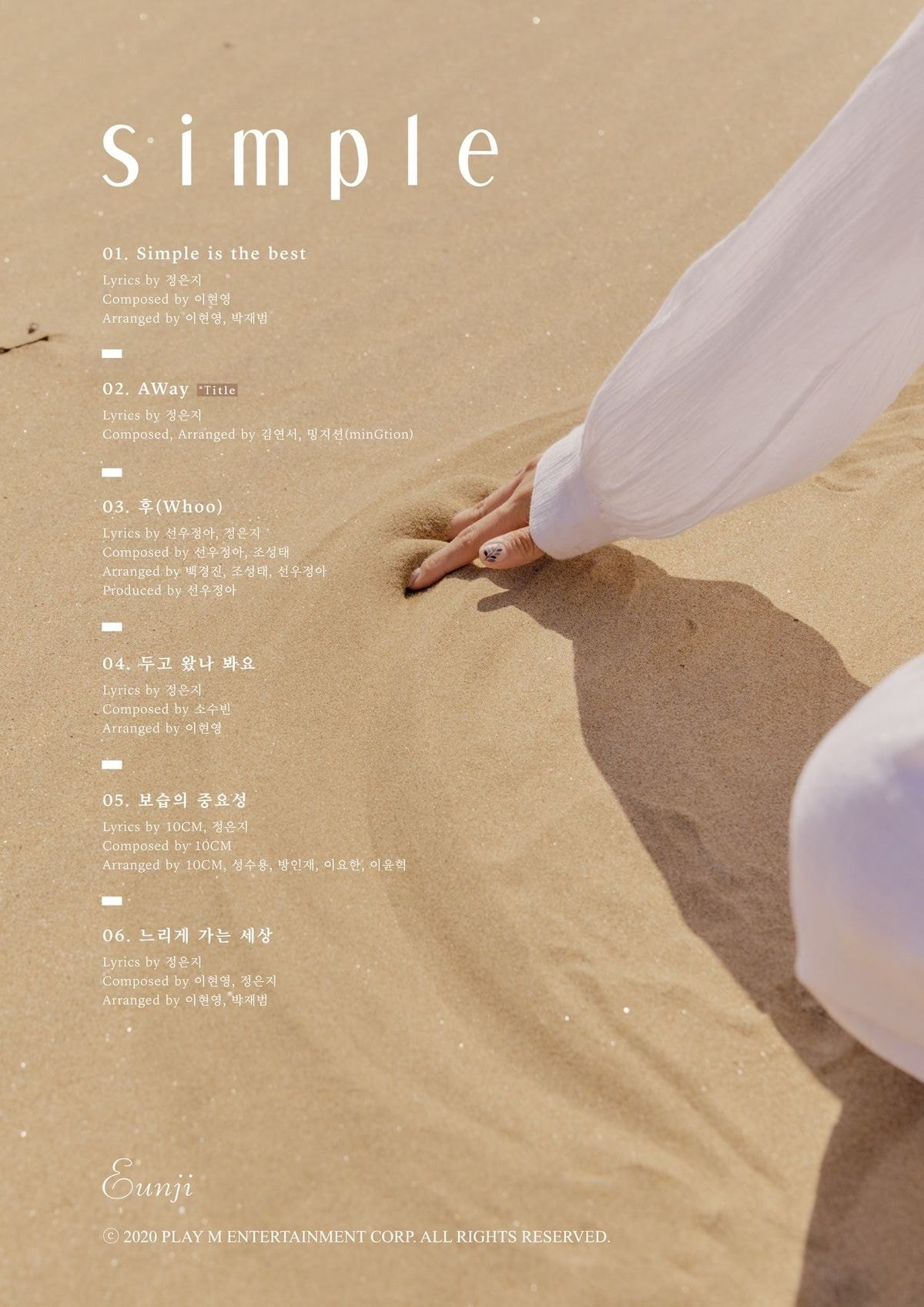 정은지 4th Mini Album [Simple] TRACK LIST
