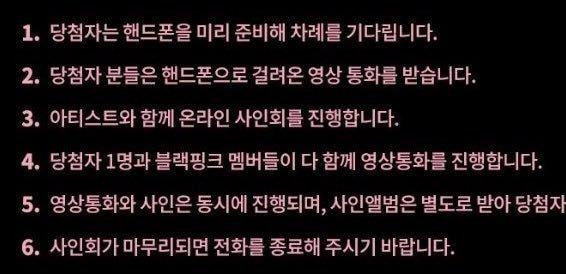 #블랙핑크 영상통화 팬사인회