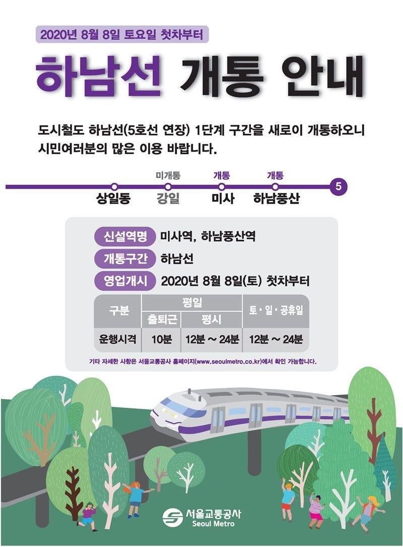 200808 개통 예정인 하남선 배차 간격