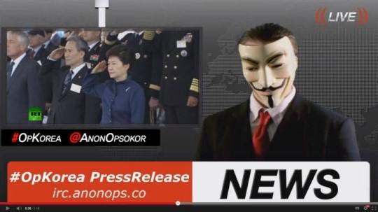 어나니머스 4월 14일 `한국 정부`에 해킹 예고