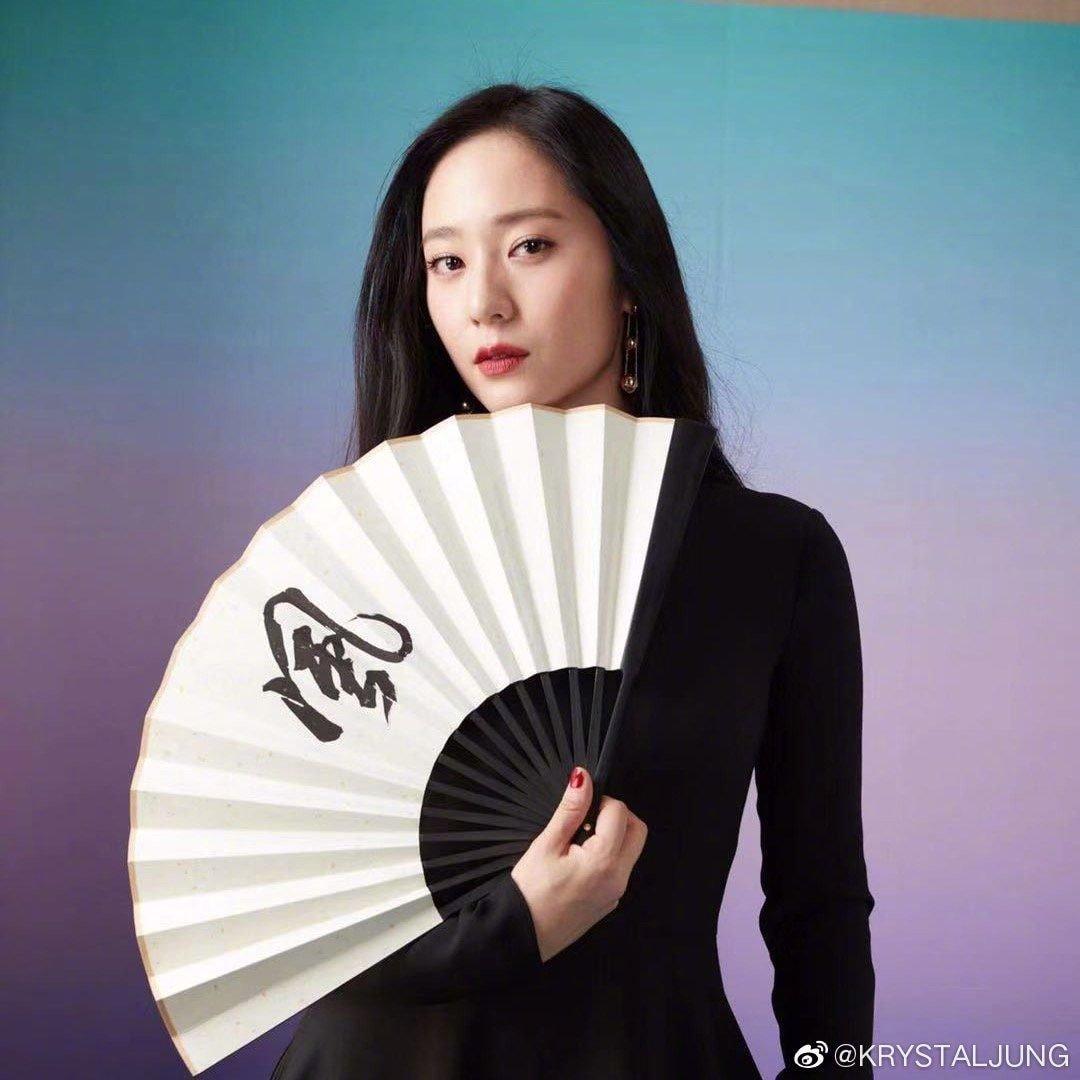 #크리스탈(#정수정) 웨이보.jpg