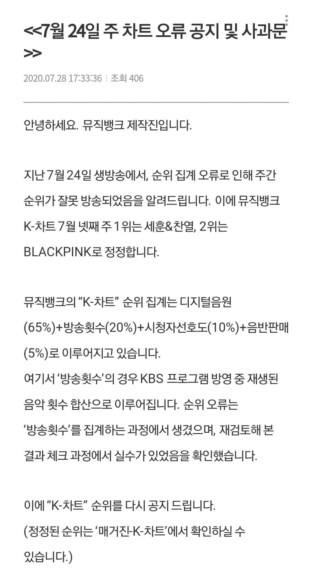 [뮤뱅공지] 지난주 뮤직뱅크 1위 블랙핑크→세훈&찬열로 정정