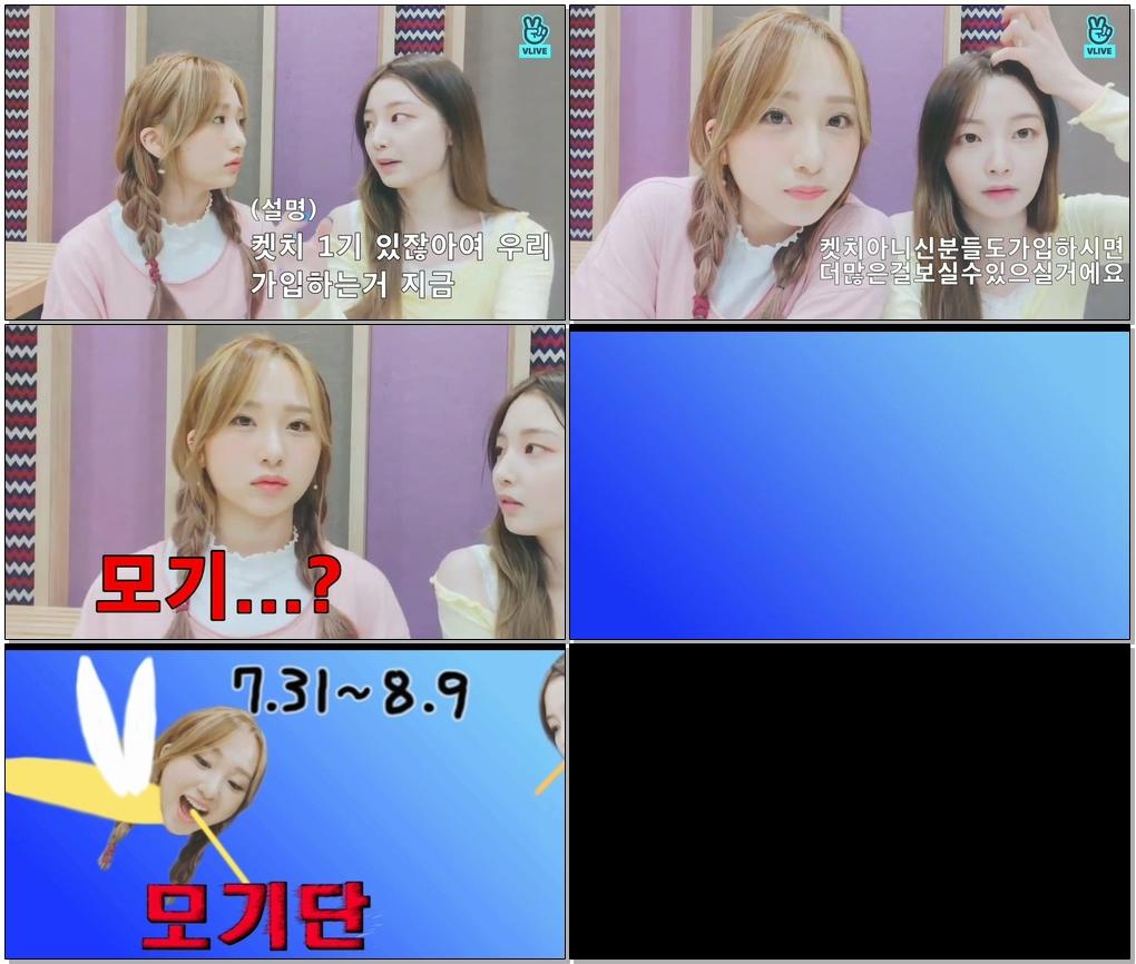 로켓펀치 공식 팬클럽 'KETCHY' 1기 추가모집